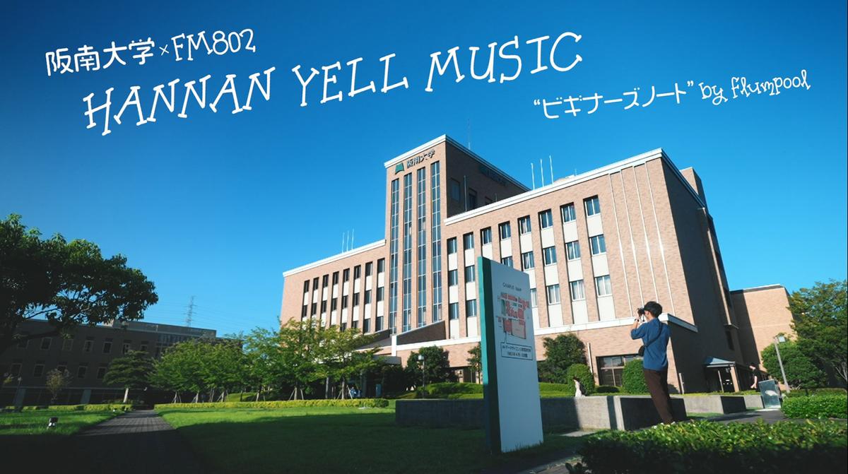 HANNAN YELL MUSIC