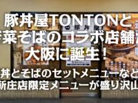元祖豚丼屋TONTON 上新庄店