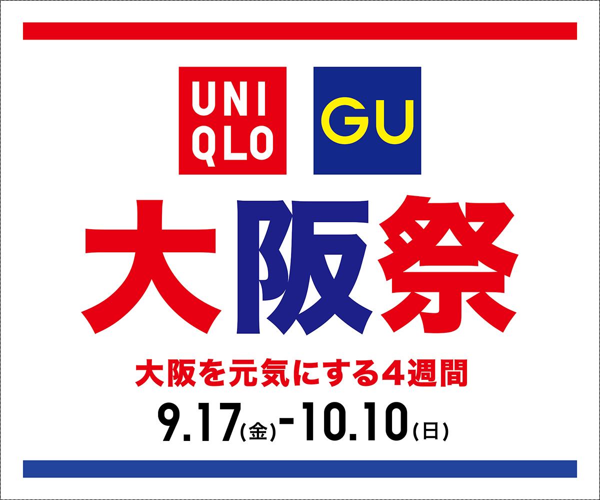 ユニクロ・ジーユー大阪祭