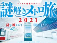 ナゾトキ街歩きゲーム「謎解きメトロ旅2021」