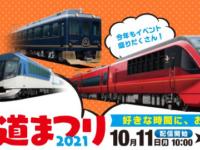 きんてつオンライン鉄道まつり2021