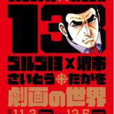 ゴルゴ13×堺市「さいとう・たかを劇画の世界」