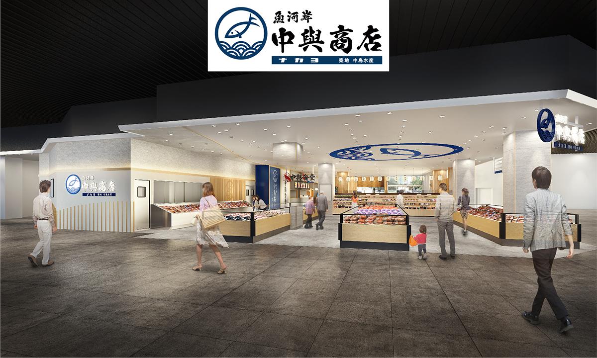 大型鮮魚専門店「魚河岸 中與商店,中與食堂」